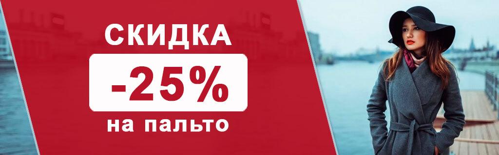 кашемир-25%