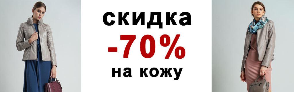 кожа-70%