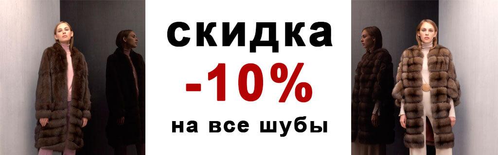 10%-все-шубы