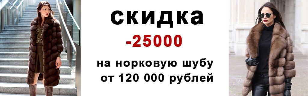 норка-от-120