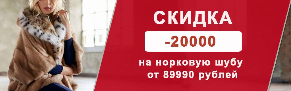 норка-от-80