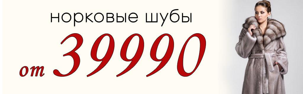 норка-39990