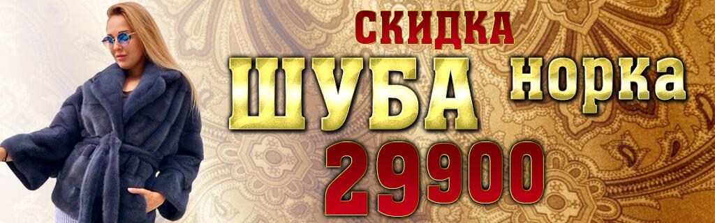 НОРКА за 29900