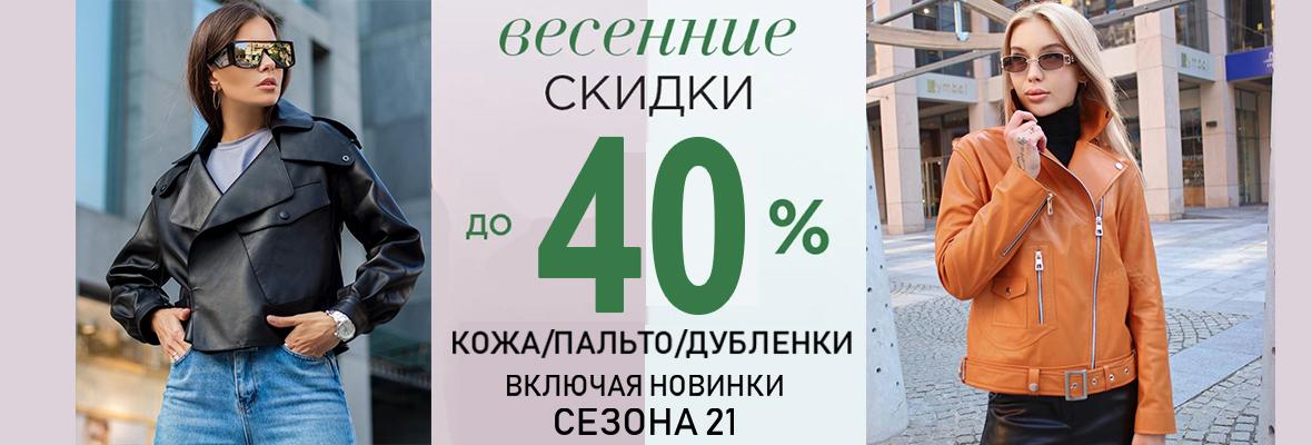 СКИДКА 30 %